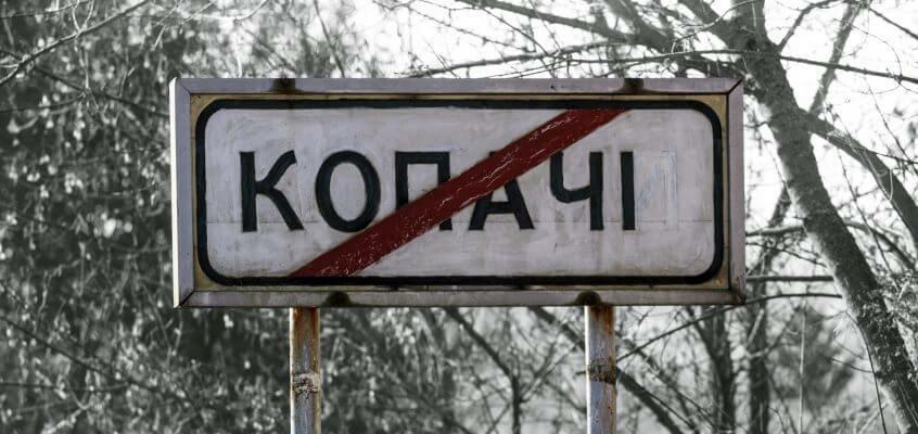 Село Копачи