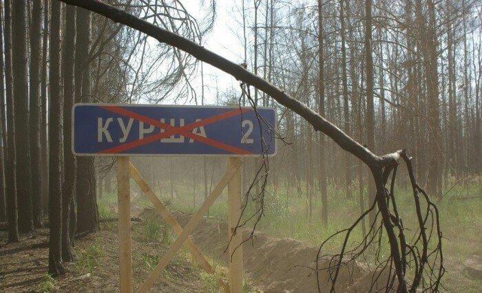 Курша 2 Рязанская область