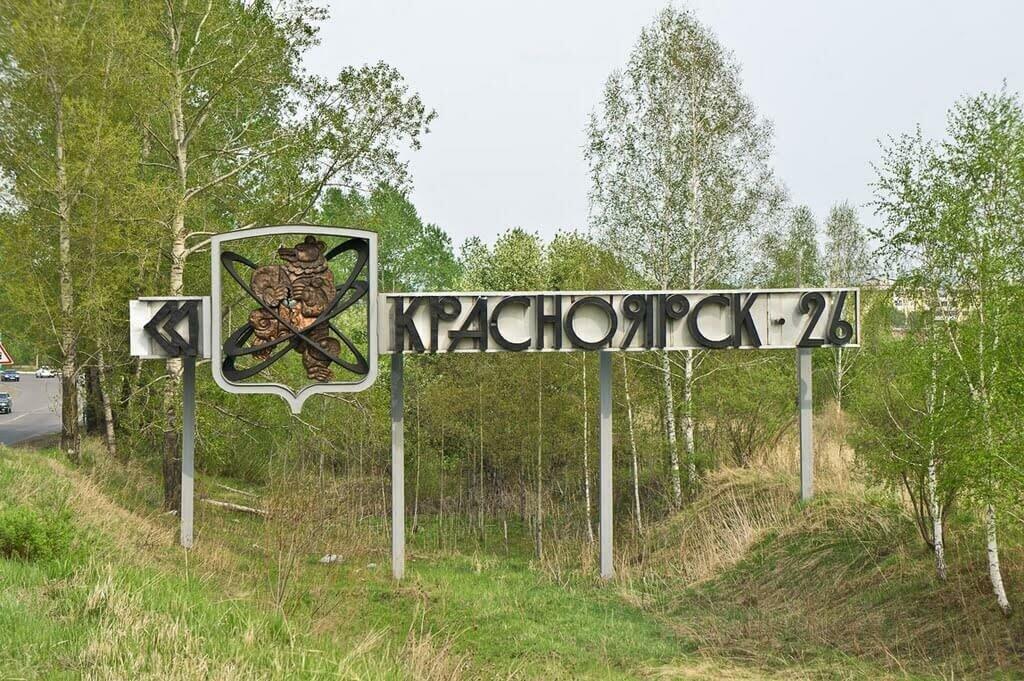 Красноярск-26 фото