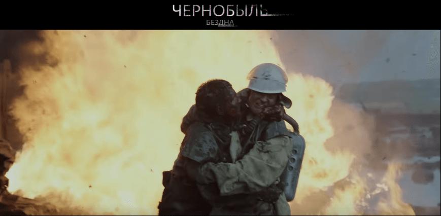 Чернобыль: Бездна