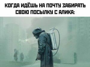Как связаны коронавирус и Чернобыль?